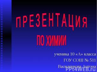 ученика 10 «А» класса ГОУ СОШ № 511 Василенкова Антона