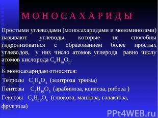 М О Н О С А Х А Р И Д Ы К моносахаридам относятся: