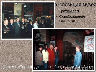 экспозиция музея Третий залОсвобождение Витебска