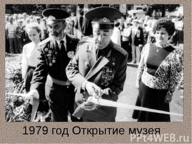 1979 год Открытие музея