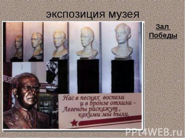 экспозиция музеяЗал Победы