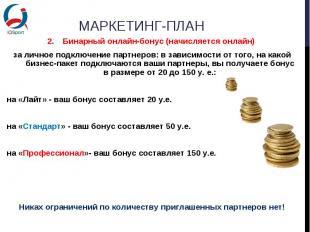 Бинарный онлайн-бонус (начисляется онлайн) Бинарный онлайн-бонус (начисляется он