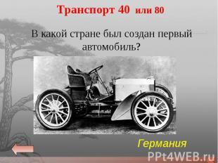 Транспорт 40 или 80 В какой стране был создан первый автомобиль?