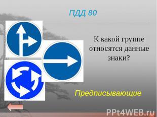 К какой группе относятся данные знаки? К какой группе относятся данные знаки?