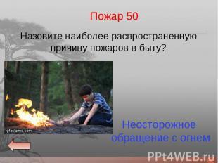 Назовите наиболее распространенную причину пожаров в быту? Назовите наиболее рас