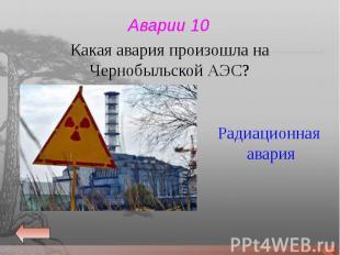Какая авария произошла на Чернобыльской АЭС? Какая авария произошла на Чернобыль