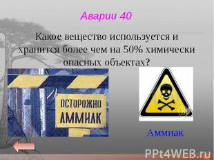 Какое вещество используется и хранится более чем на 50% химически опасных объект