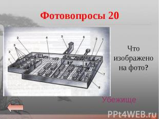 Фотовопросы 20 Что изображено на фото?