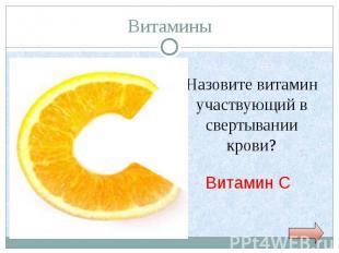 Витамины Назовите витамин участвующий в свертывании крови?