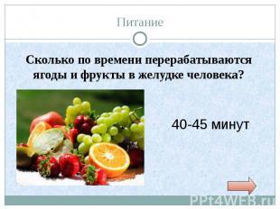 Питание Сколько по времени перерабатываются ягоды и фрукты в желудке человека?