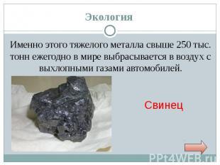 Экология Именно этого тяжелого металла свыше 250 тыс. тонн ежегодно в мире выбра