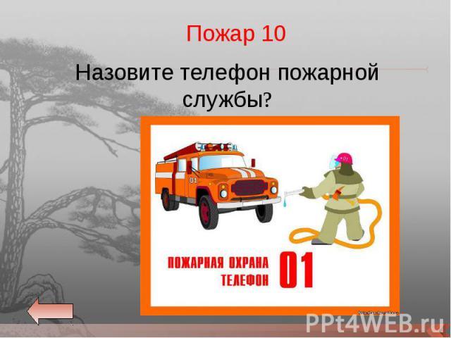 Назовите телефон пожарной службы? Назовите телефон пожарной службы?