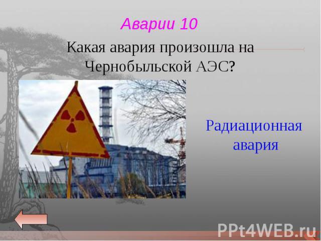 Какая авария произошла на Чернобыльской АЭС? Какая авария произошла на Чернобыльской АЭС?