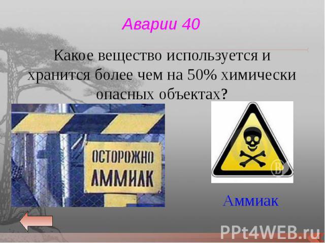 Какое вещество используется и хранится более чем на 50% химически опасных объектах? Какое вещество используется и хранится более чем на 50% химически опасных объектах?