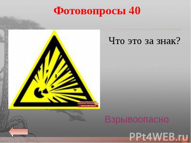 Фотовопросы 40 Что это за знак?