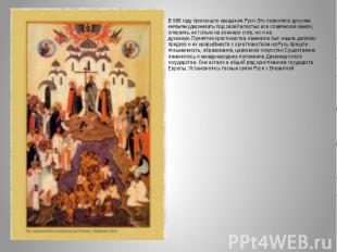 В 988 году произошло крещение Руси.Это позволяло русским князьям удерживать под