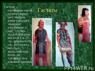 Гастаты – копейщики имели на вооружение меч тяжёлое копьё (пилум) и защитное воо