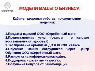 Кабинет здоровья работает по следующим моделям:Продажа изделий ООО «Серебряный ш