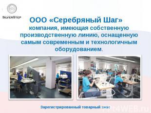 ООО «Серебряный Шаг» компания, имеющая собственную производственную линию, оснащ
