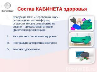 Продукция ООО «Серебряный шаг» - релаксационные платформы, осуществляющие воздей