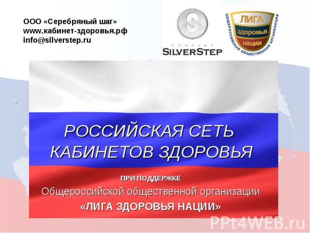 ООО «Серебряный шаг» www.кабинет-здоровья.рф info@silverstep.ru