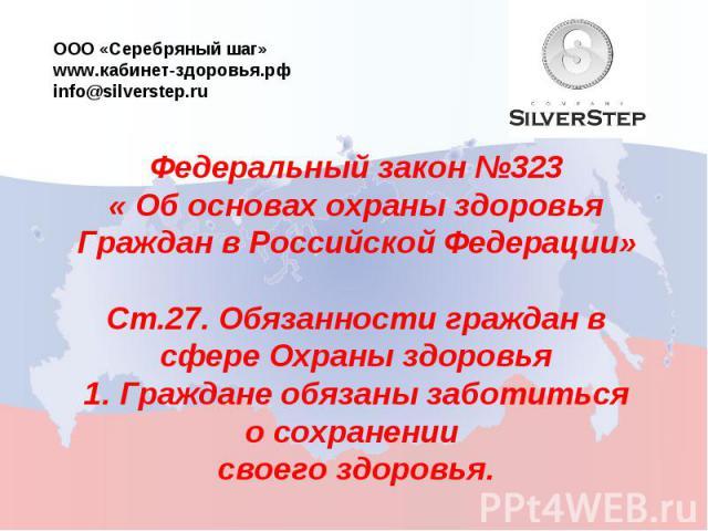 Федеральный закон №323« Об основах охраны здоровьяГраждан в Российской Федерации»Ст.27. Обязанности граждан в сфере Охраны здоровья1. Граждане обязаны заботиться о сохранении своего здоровья.