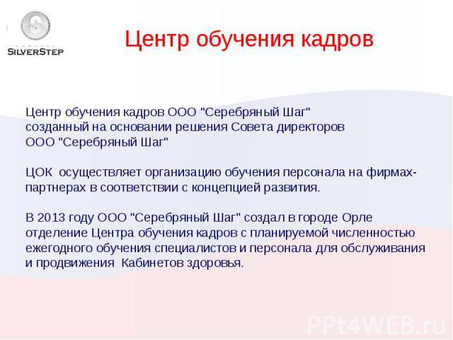 Центр обучения кадров ООО