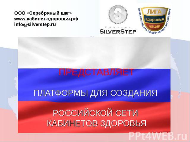 Представляетплатформы для создания Российской сети КАБИНЕТОВ ЗДОРОВЬЯ