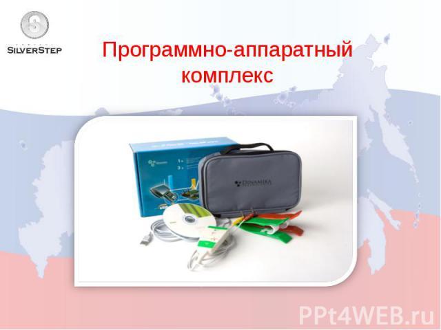 Программно-аппаратный комплексПрограммно-аппаратный комплекс