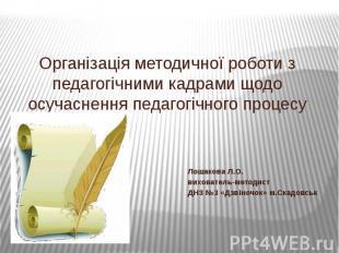 Організація методичної роботи з педагогічними кадрами щодо осучаснення педагогіч