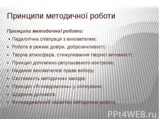 Принципи методичної роботиПринципи методичної роботи: •Педагогічна співпраця з в