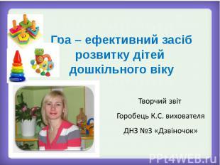 Гра – ефективний засіб розвитку дітей дошкільного віку