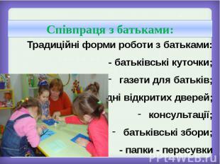 Традиційні форми роботи з батьками:- батьківські куточки;газети для батьків;дні