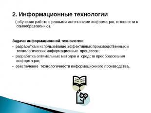 2. Информационные технологии 2. Информационные технологии ( обучение работе с ра