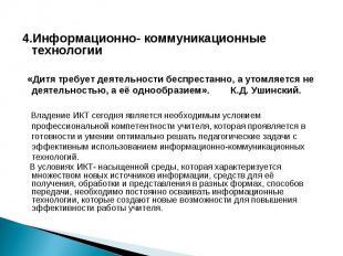 4.Информационно- коммуникационные технологии 4.Информационно- коммуникационные т