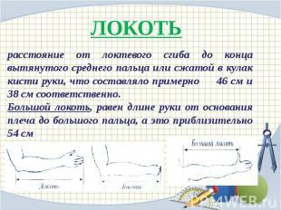 ЛОКОТЬ расстояние от локтевого сгиба до конца вытянутого среднего пальца или сжа