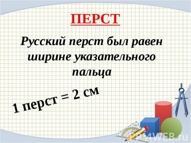 ПЕРСТ Русский перст был равен ширине указательного пальца1 перст = 2 см
