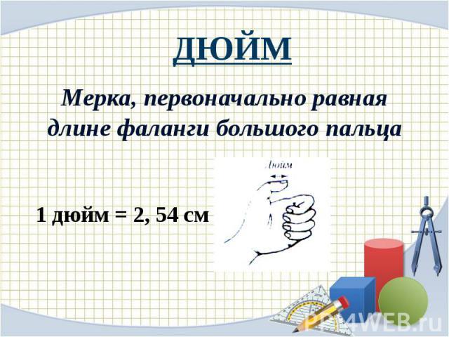 Мерка, первоначально равная длине фаланги большого пальца 1 дюйм = 2, 54 см