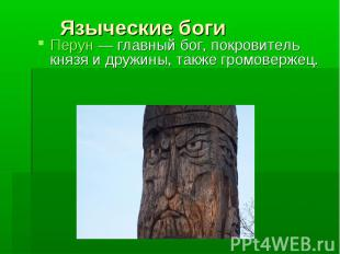 Языческие богиПерун— главный бог, покровитель князя и дружины, также громо