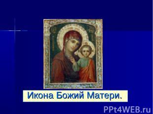Икона Божий Матери. Икона Божий Матери.