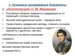 3. Основные программные документы«Конституция» Н. М. МуравьеваРоссийскую империю
