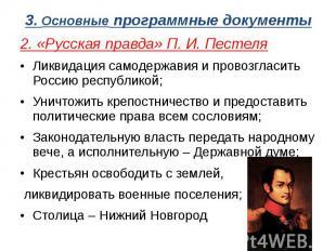 3. Основные программные документы2. «Русская правда» П. И. ПестеляЛиквидация сам
