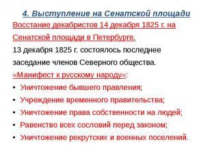4. Выступление на Сенатской площадиВосстание декабристов 14 декабря 1825 г. наСе
