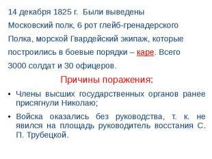 14 декабря 1825 г. Были выведены 14 декабря 1825 г. Были выведены Московский пол