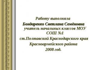Работу выполняла Бондаренко Светлана Семёновна учитель начальных классов МОУ СОШ