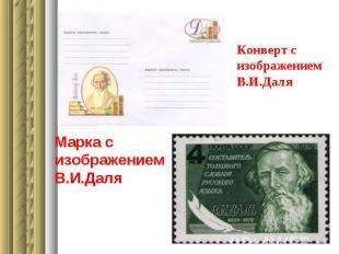 Конверт с изображением В.И.Даля Марка с изображением В.И.Даля