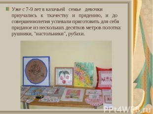 Уже с 7-9 лет в казачьей семье девочки приучались к ткачеству и прядению, и до с