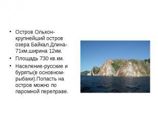 Остров Ольхон-крупнейший остров озера Байкал.Длина-71км,ширина 12км. Остров Ольх
