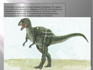 АллозаврВ некоторых публикациях аллозавра называют антродемом. Это связано с тем