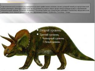 ФилогенетикаВ филогенетической систематике род трицератопсов имеет крайне важное
